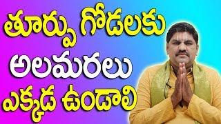 తూర్పు గోడకు అలమరలు ఎక్కడ ఉండాలి    House Vastu In Telugu   Cupboards Vasthu   SUDARSHANAVANI VASTU