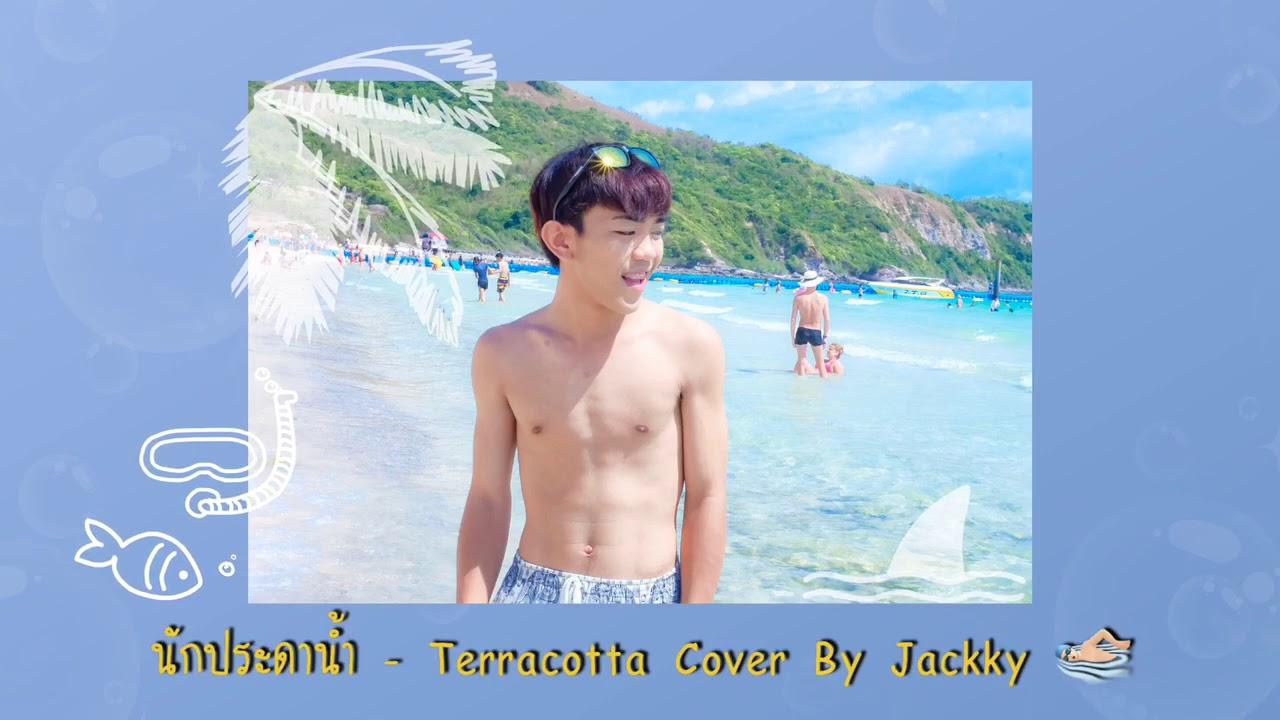 นักประดาน้ำ - Terracotta | Cover by Jackky