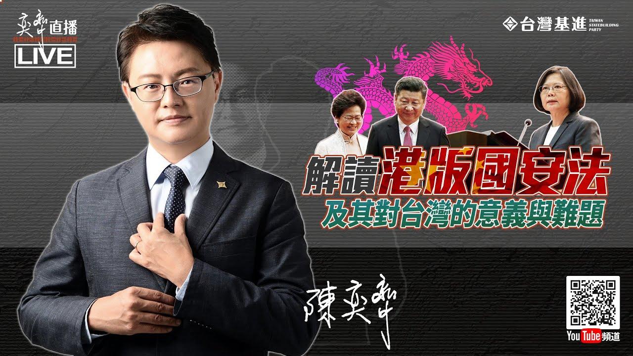🚨加開直播🚨 【解讀港版國安法,及其對台灣的意義與難題?】