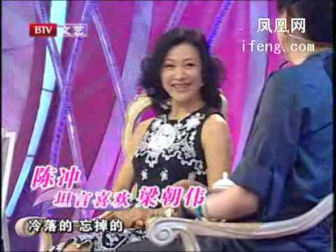 Joan Chen talking about Tony Leung 陳沖談梁朝偉