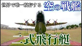 【二式飛行艇】零戦以上の脅威?世界で唯一現存する空の戦艦【鹿屋航空基地】