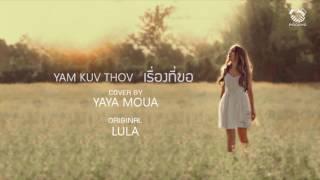 YAYA MOUA - Yam Kuv Thov (Cover)