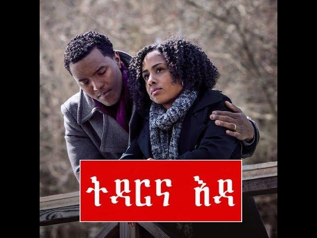 Ethiopia  ትዳርና እዳ
