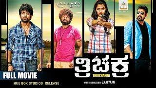 New Kannada Movies | Triichakra | Kannada New Movies Full 2019 | Kaathadi Tamil | Sai Dhanshika