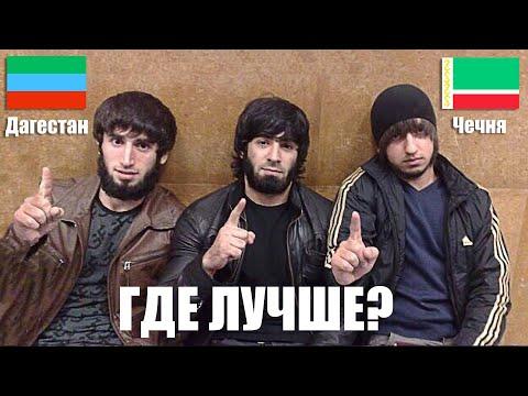 Чечня или Дагестан - Где Лучше? Отзыв Русского Туриста - Сравнение Дагестан и Чечня 2020