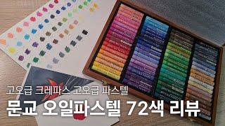 문교 오일파스텔 72색 리뷰 / 오일파스텔 초보