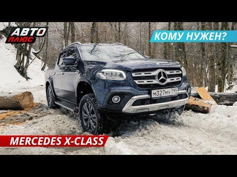 В первую очередь - Mercedes, а потом уже пикап. Тест-драйв Mercedes-Benz X-Class | Наши тесты