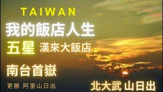 2020/ 我的飯店人生/ Taiwan高雄漢來大飯店/北大武山日出 唯有漢來