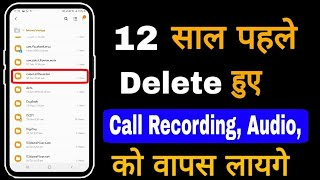 How to Recover deleted audio files from android phone || Delete Hui Audio Ko Recover Kare