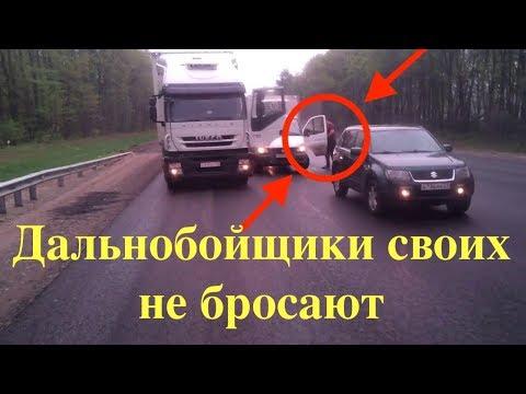 Дальнобойщики своих не бросают , Помощь фурам на дороге