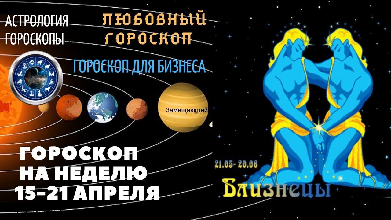 Близнецы. Гороскоп на неделю с 15 по 21 апреля 2019. Любовный гороскоп. Гороскоп для бизнеса.