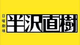 伍賢https://www.facebook.com/ngyinmusic 前排日日煲半沢直樹, 連帶主...