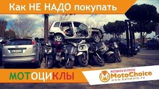 Как НЕ НАДО покупать мотоциклы в Италии.Часть#1(Наш новый проект
