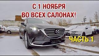 НОВАЯ MAZDA CX-9 2017. ПЕРВЫЙ ОБЗОР АВТО в РОССИИ.  8,6 сек ТУРБО.