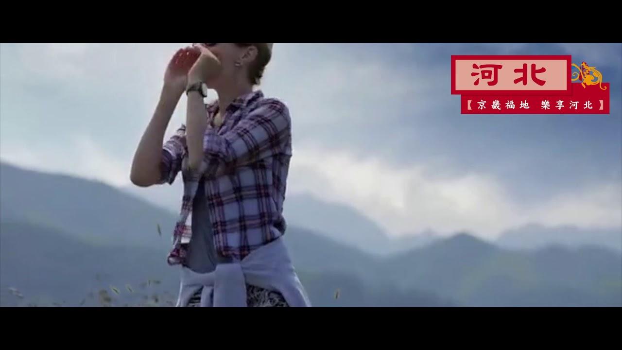 河北旅遊宣傳片 - YouTube