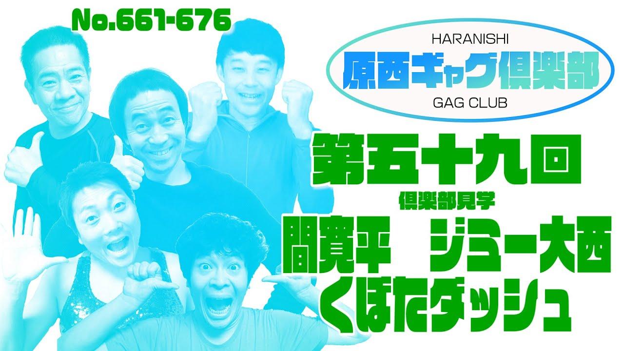 原西ギャグ倶楽部 No 59 661 676