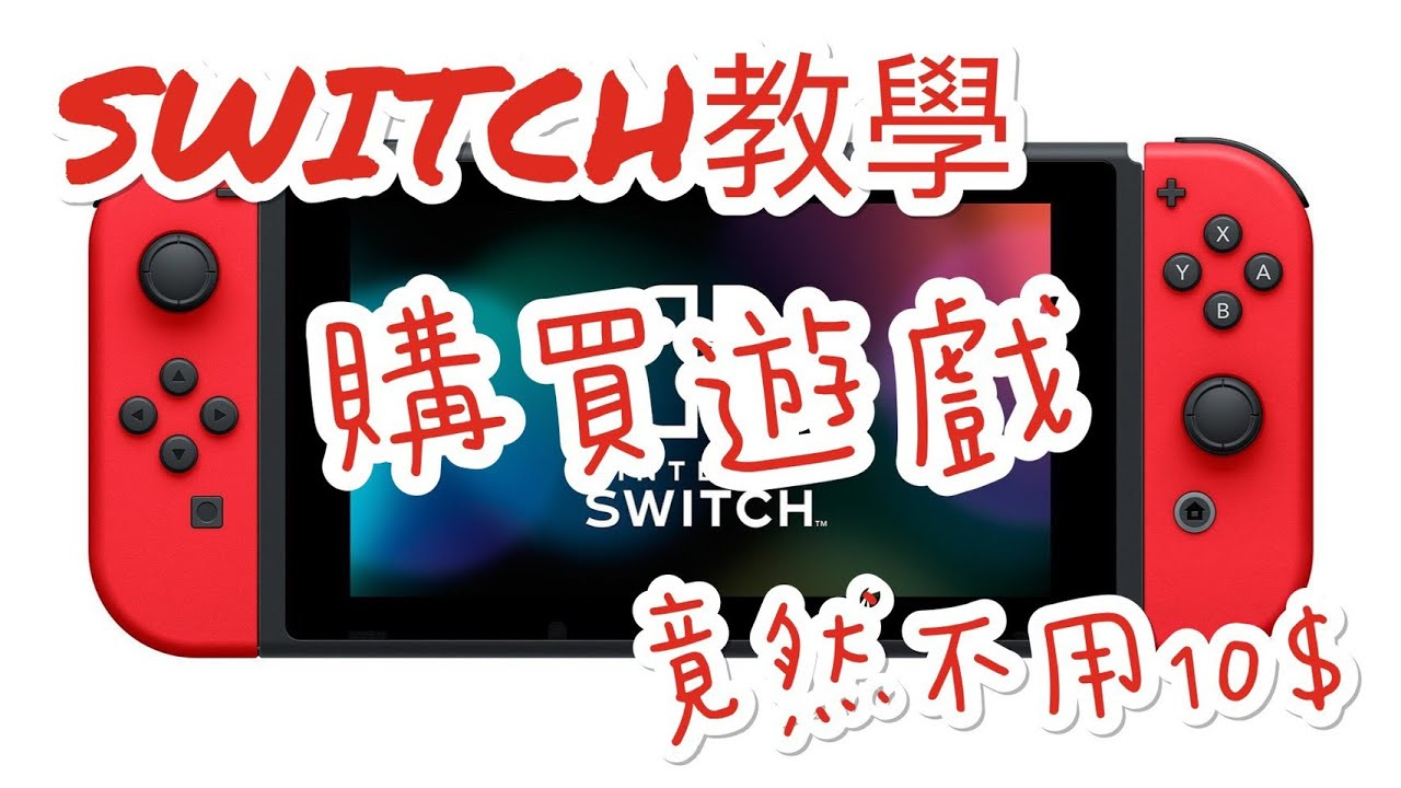任天堂 switch 遊戲 數位 版
