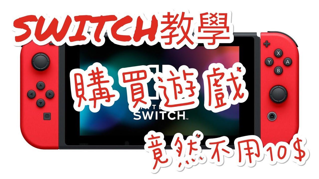 Switch教學♥買遊戲不用10元♥數位版跨區購買♥實體版的小秘密♥(1) - YouTube