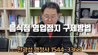 청소년주류판매로 인한 영업정지 구제 행정심판