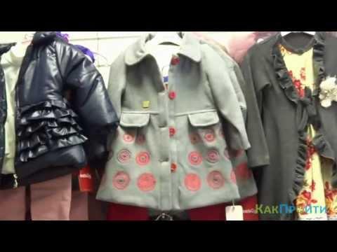 Как пройти к магазину модной детской одежды DetkiStyle