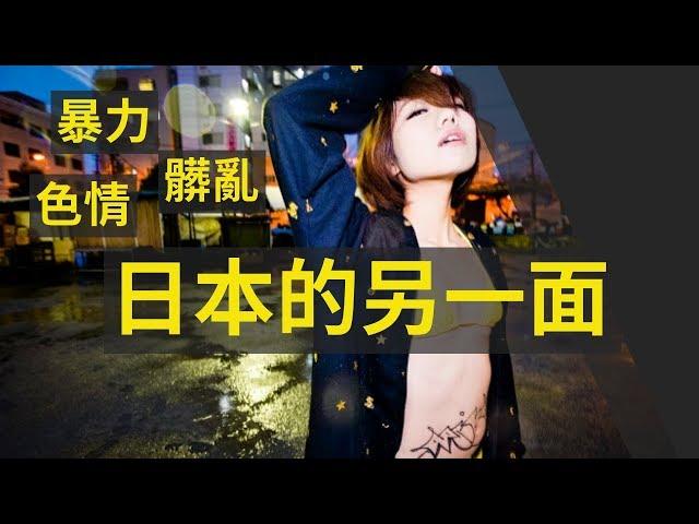 帶你看日本最髒最窮的地方⛩【大阪新世界:西成區】|好日本|好倫|