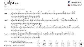 ម្អមស្រែ ព្រាបសុវត្ថិ Maom Srae Preab Sovath   Lyrics & Chord By Khmerguita