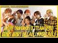 나하은(Na Haeun) X 1TEAM (원팀) - 얼레리 꼴레리 (ULLAELI_KKOLLAELI) - Dance Cover