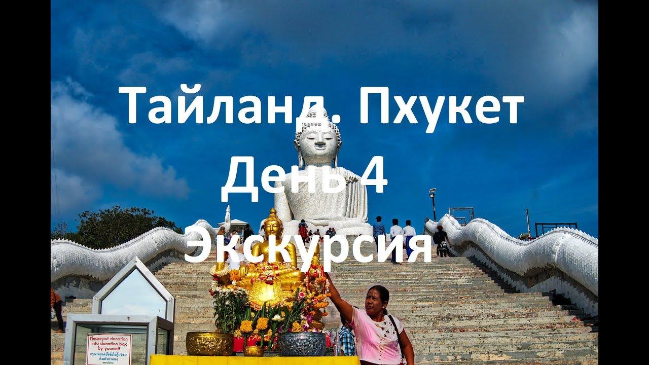 Поездка в Тайланд. Пхукет. День 4. Экскурсия на Биг Будду и другие локации