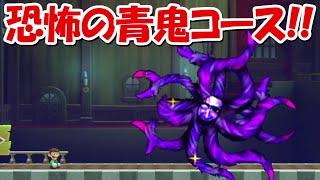 【マリオメーカー2】青鬼が出現!!恐ろしい青鬼マリオメーカー!!