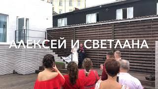 Свадьба Алексея и Светланы. 06.09.2019
