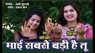 Mai Sabse Badi Hai Tu  - Riza Khan, Bali Thakre - Navratri Special - Ajaz Khan 9425738885