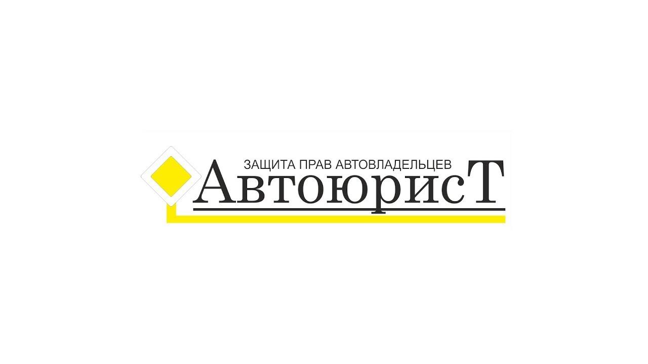 автоюрист новокузнецк