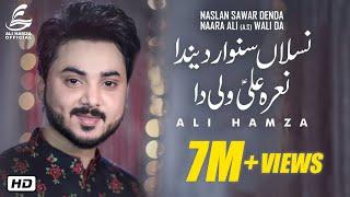 naslan-sawar-denda-naara-ali-wali-da-kalam-by-ali-hamza-new-manqabat-2019