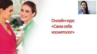 """Онлайн курс """"Сама себе косметолог"""""""