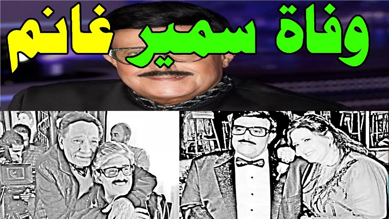 عاجل حقيقة وفـ ــاة  سمير غانم