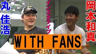 WITH FANSプロジェクト インスタライブ#3 丸&岡本 編