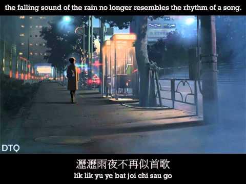 Leon Lai: 那有一天不想你 Chinese with pinyin/translation (see description)