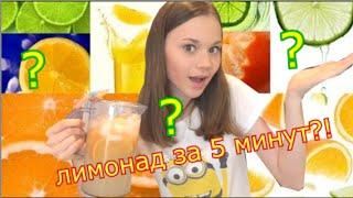DIY | Лимонад за 5 минут ?! | Охлаждающий летний напиток | by AM