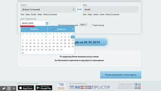 Билеты Днепр Львов за 30-45 дней(, 2018-04-01T07:34:12.000Z)