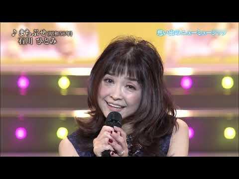 石川ひとみ まちぶせ(2018年11月)