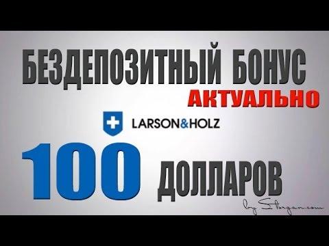 Бездепозитный бонус форекс 100 долларов