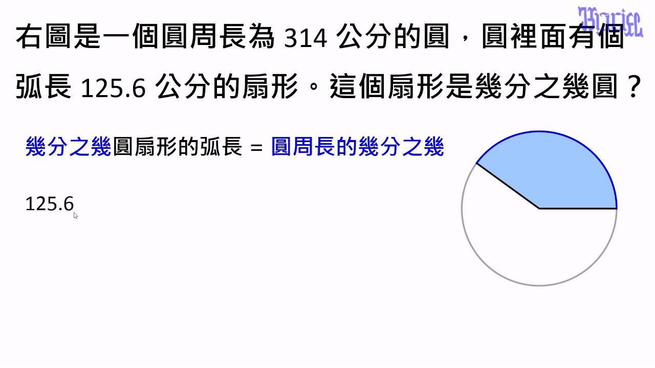 圓的周長與面積 - (17)由弧長推算出扇形是幾分之幾圓 - YouTube