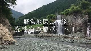 #23 野営地探しの旅 廃林道の巻パートⅡ thumbnail