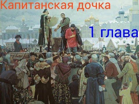 А.С.Пушкин. Капитанская дочка. 1 глава