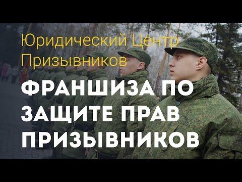 Франшиза Юридический Центр Призывников