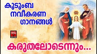 Karuthalodennum # Christian Devotional Songs Malayalam 2018 # Holy Family Songs