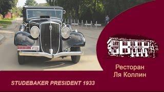 рассказ Studebaker President