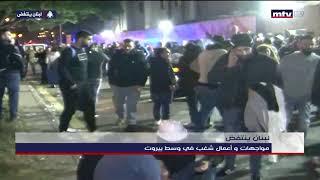 أعمال شغب في وسط بيروت