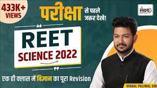 REET Science : REET Exam Preparation 2021 ( Level 1 \u0026 Level 2 )   REET Science Classes By Vishal SIR