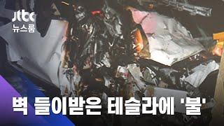 벽 들이받은 테슬라에 '불'…조수석 탔던 차 주인 숨져 / JTBC 뉴스룸